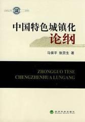 中国特色城镇化论纲(仅适用PC阅读)
