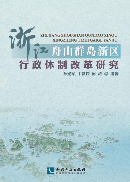 浙江舟山群岛新区行政体制改革研究