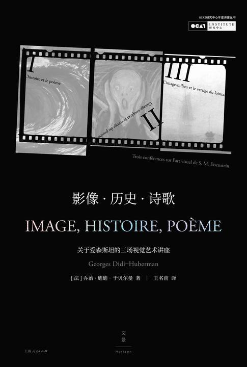 影像·历史·诗歌:关于爱森斯坦的三场视觉艺术讲座(OCAT研究中心年度讲座丛书)