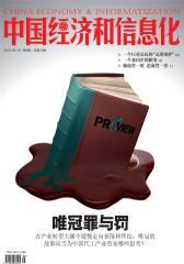 中国经济和信息化 半月刊 2012年05期(电子杂志)(仅适用PC阅读)