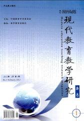 现代教育教学研究 双月刊 2012年01期(电子杂志)(仅适用PC阅读)