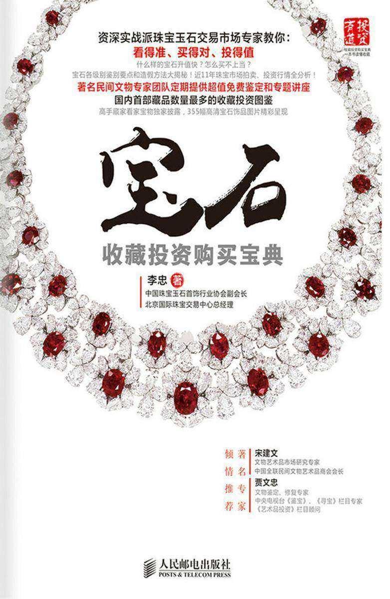 宝石收藏投资购买宝典