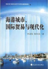 海港城市、国际贸易与现代化(仅适用PC阅读)