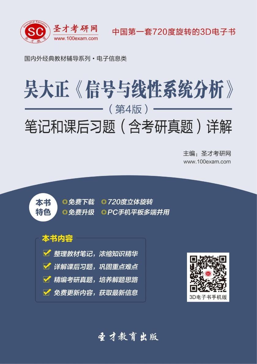 吴大正《信号与线性系统分析》(第4版)笔记和课后习题(含考研真题)
