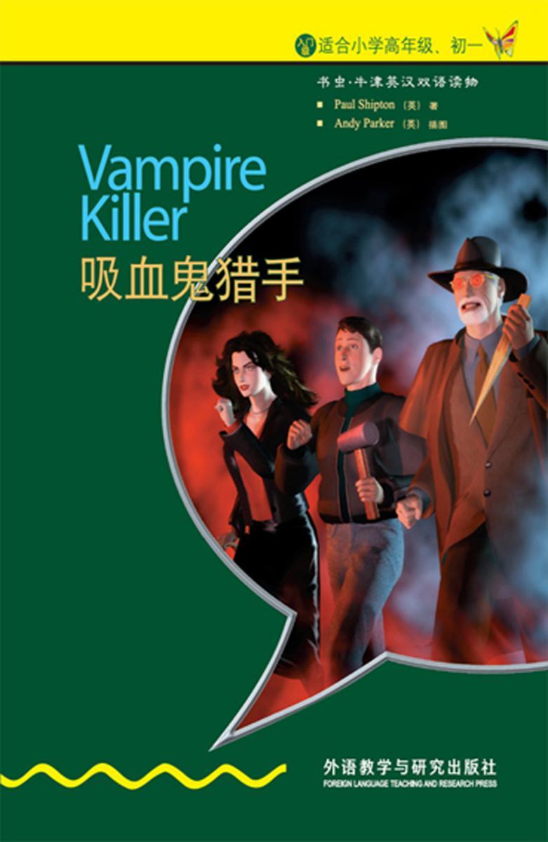 吸血鬼猎手(入门级)(仅适用PC阅读)