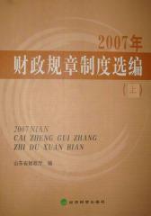 2007年财政规章制度选编(上)