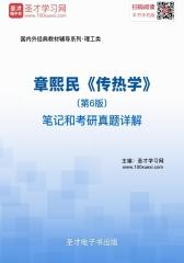 章熙民《传热学》(第6版)笔记和考研真题详解