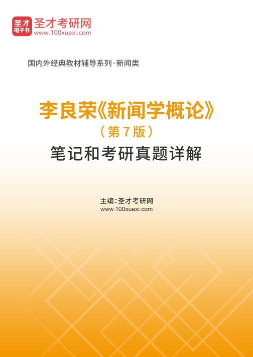 李良荣《新闻学概论》(第7版)笔记和考研真题详解