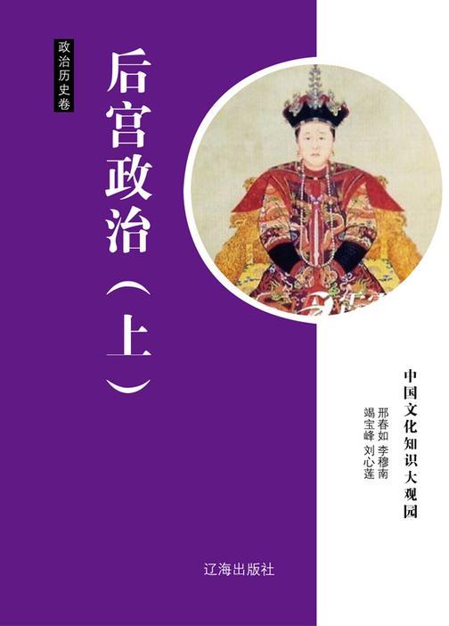 后宫政治(上)
