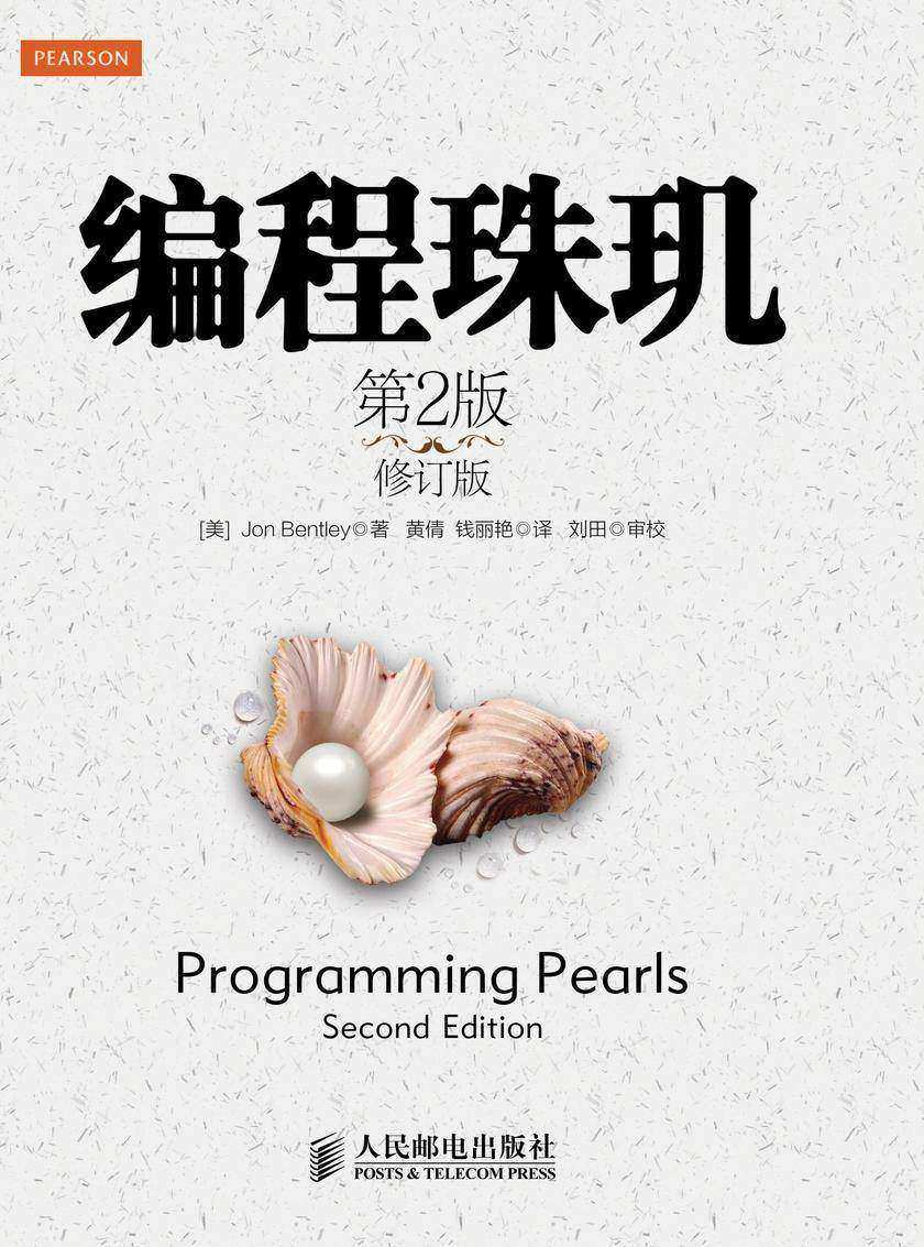 编程珠玑(第2版·修订版)