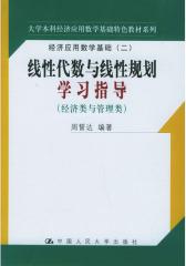 线性代数与线性规划学习指导(经济类与管理类)(仅适用PC阅读)