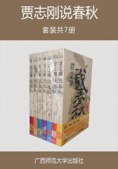贾志刚说春秋(套装共7册)