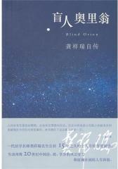 盲人奥里翁——龚祥瑞自传(试读本)