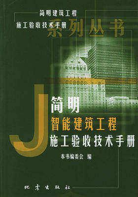 简明智能建筑工程施工验收技术手册(仅适用PC阅读)