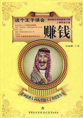 这个王子很会赚钱——股神接班人阿瓦里德王子的投资传奇