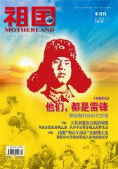 祖国·综合版 半月刊 2012年05期(电子杂志)(仅适用PC阅读)