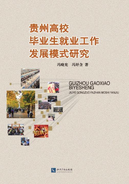贵州高校毕业生就业工作发展模式研究