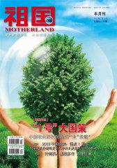 祖国·综合版 半月刊 2012年04期(电子杂志)(仅适用PC阅读)