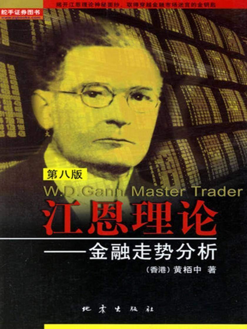 江恩理论——金融走势分析(仅适用PC阅读)