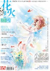 花火A-2011-03期(电子杂志)