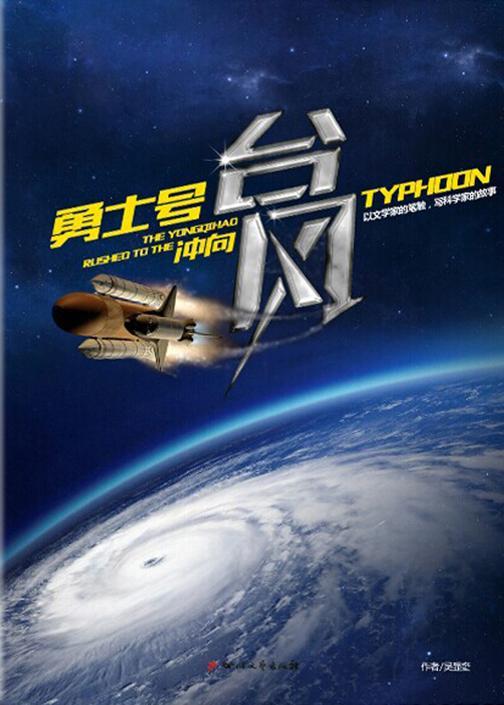 勇士号冲向台风
