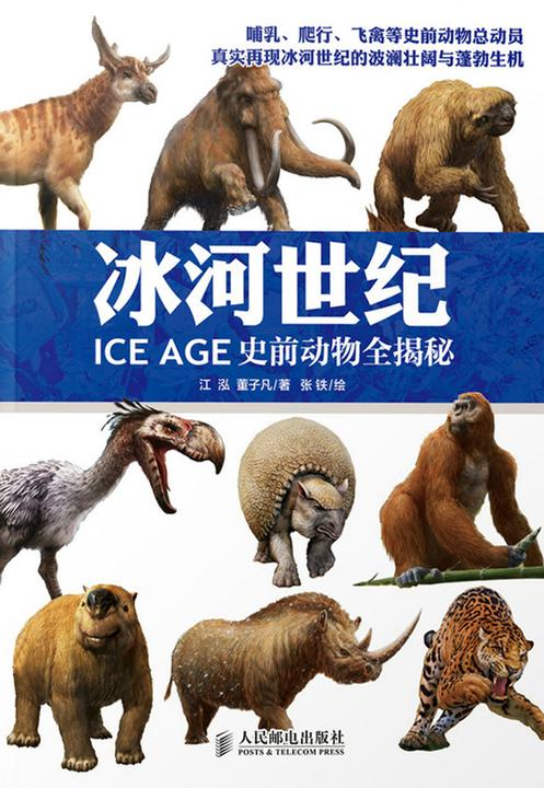 冰河世纪:史前动物全揭秘