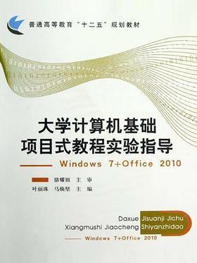 大学计算机基础项目式教程实验指导——Windows7+Office2010