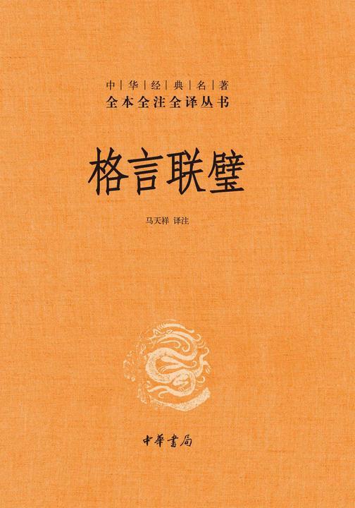 格言联璧(精)--中华经典名著全本全注全译