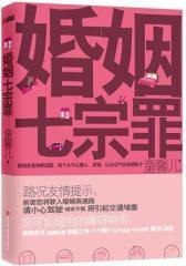 婚姻七宗罪(试读本)