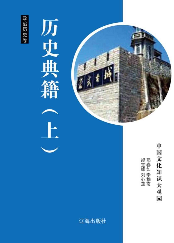 历史典籍(上)
