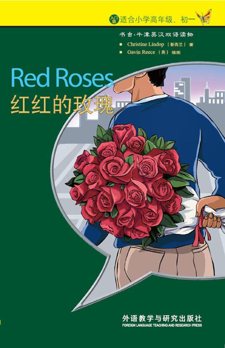 红红的玫瑰:英汉对照(仅适用PC阅读)