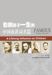影响孩子一生的中国演讲词名著