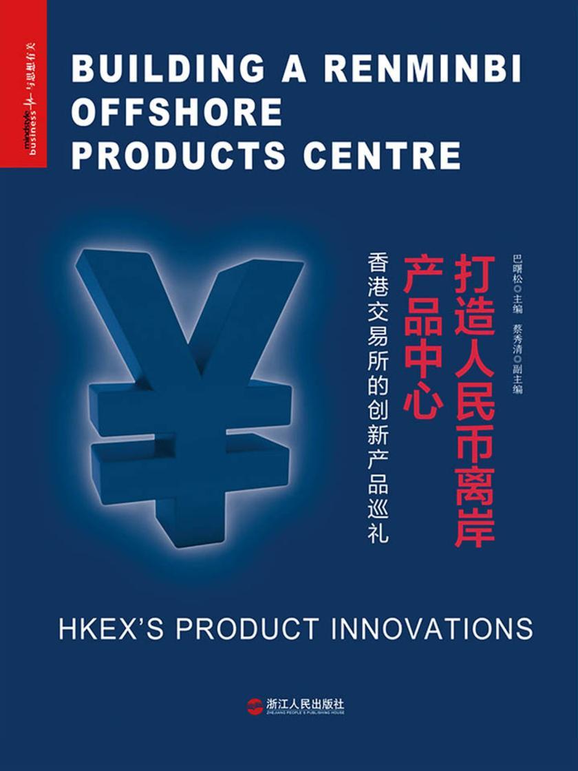 打造人民币离岸产品中心:香港交易所的创新产品巡礼