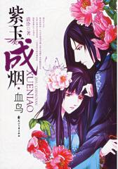 紫玉成烟·血鸟(试读本)