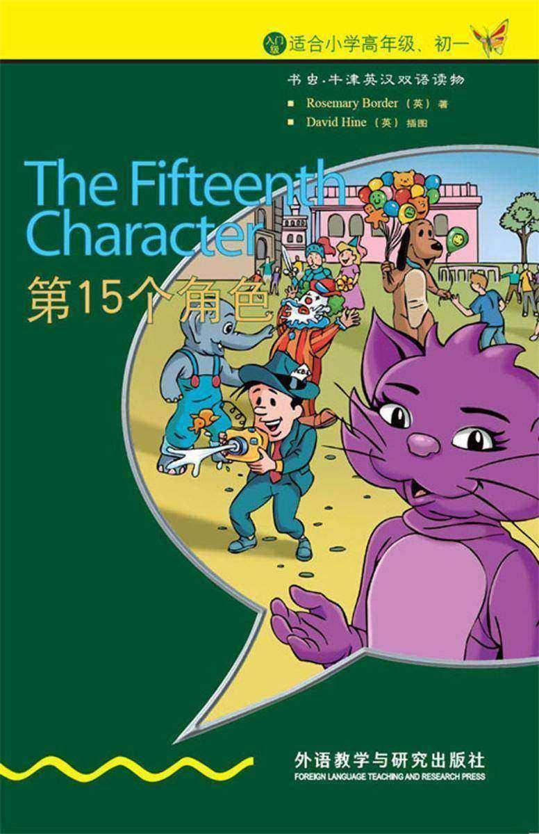 第15个角色:英汉对照(仅适用PC阅读)
