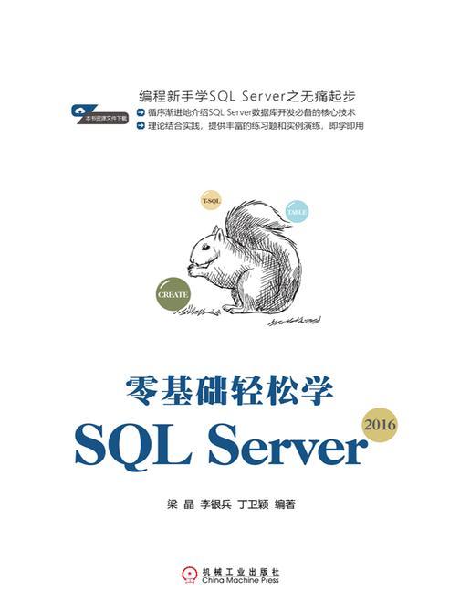 零基础轻松学SQL Server 2016