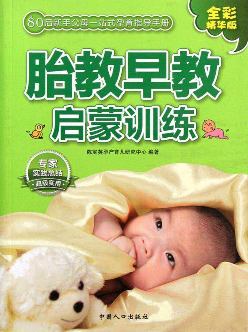 胎教早教启蒙训练(仅适用PC阅读)