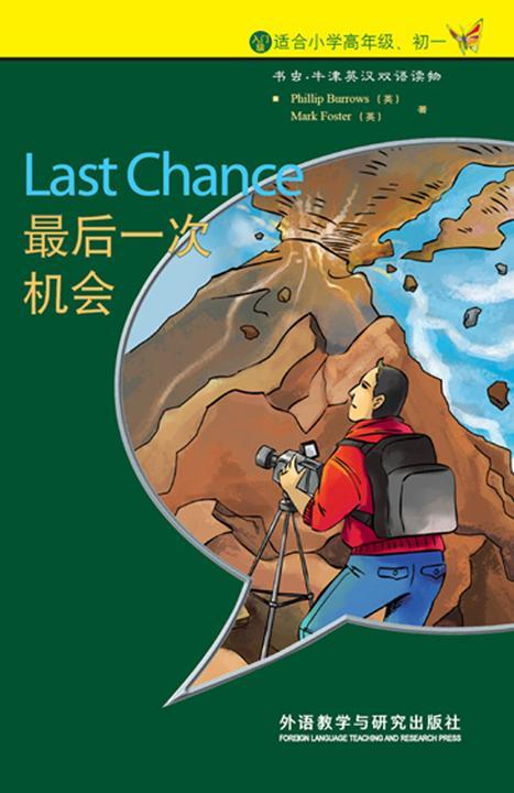 最后一次机会:英汉对照(仅适用PC阅读)
