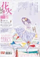 花火A-2011-11期(电子杂志)