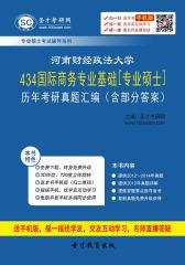 河南财经政法大学434国际商务专业基础[专业硕士]历年考研真题汇编(含部分答案)