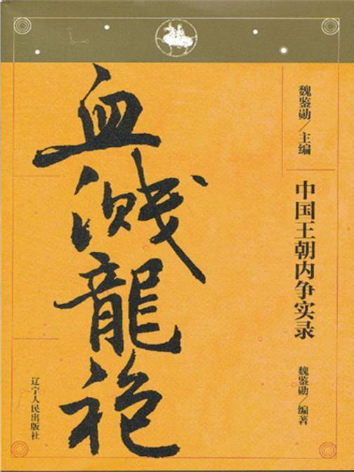 中国王朝内争实录血溅龙袍