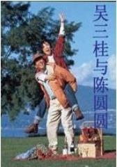 吴三桂与陈圆圆(影视)