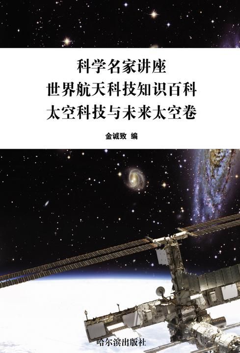 科学名家讲座:世界航天科技知识百科·太空科技与未来太空卷