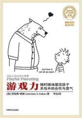 游戏力——会玩儿的父母大智慧(试读本)