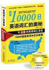 英语词汇的奥秘:超级10000单词(试读本)