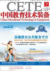 中国教育技术装备 旬刊 2012年07期(电子杂志)(仅适用PC阅读)