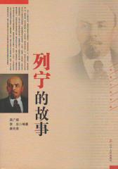 列宁的故事(红色文化书系)