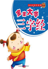 宝宝大字三字经(注音版)