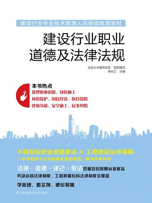 建设行业职业道德及法律法规
