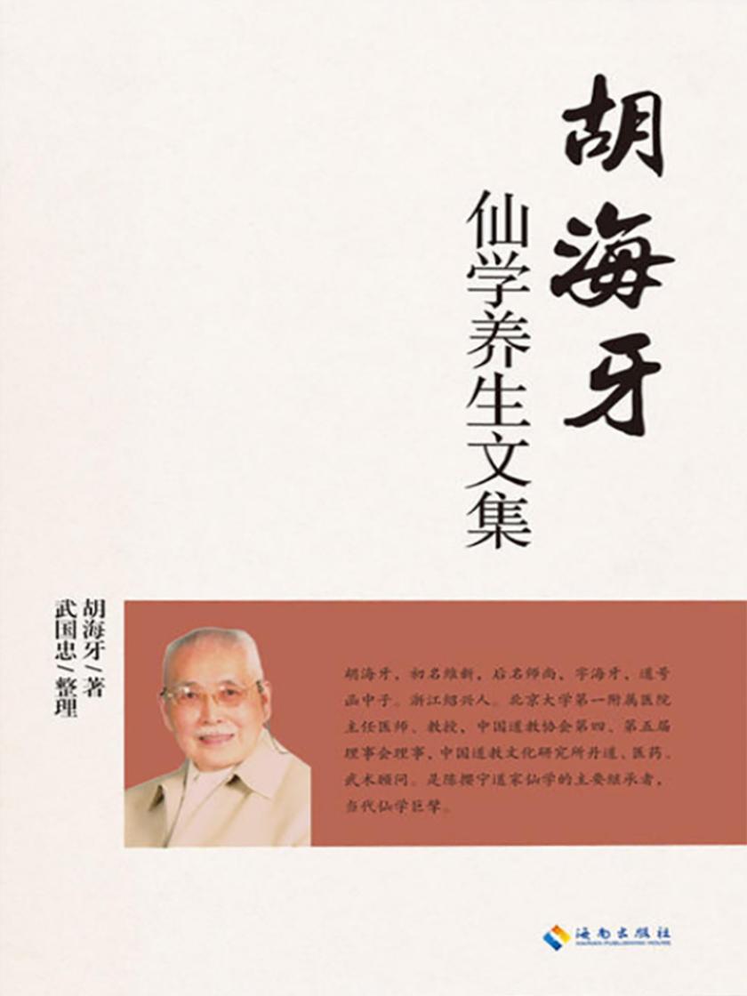 胡海牙仙学养生文集